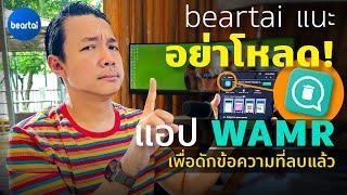 """beartai แนะ """"อย่าโหลด"""" แอป WAMR เพื่อดักข้อความที่ลบแล้ว"""