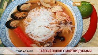 Тайская кухня: Тайский Хотпот с морепродуктами