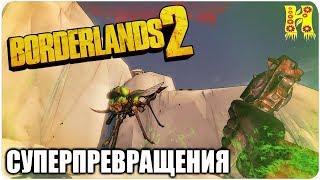 borderlands 2: Прохождение 26 (Суперпревращения)