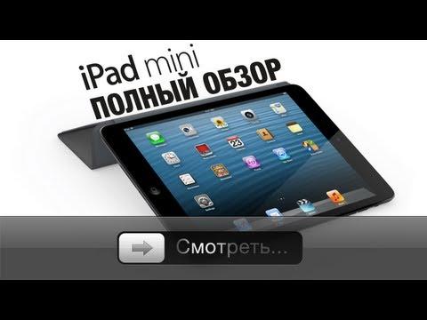 Apple iPad mini - Полный обзор