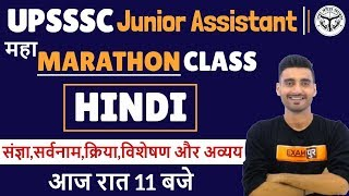 UPSSSC Junior Assistant || HINDI || महा MARATHON CLASS || By Vivek Sir || TODAY 11 PM || 🔴 LIVE