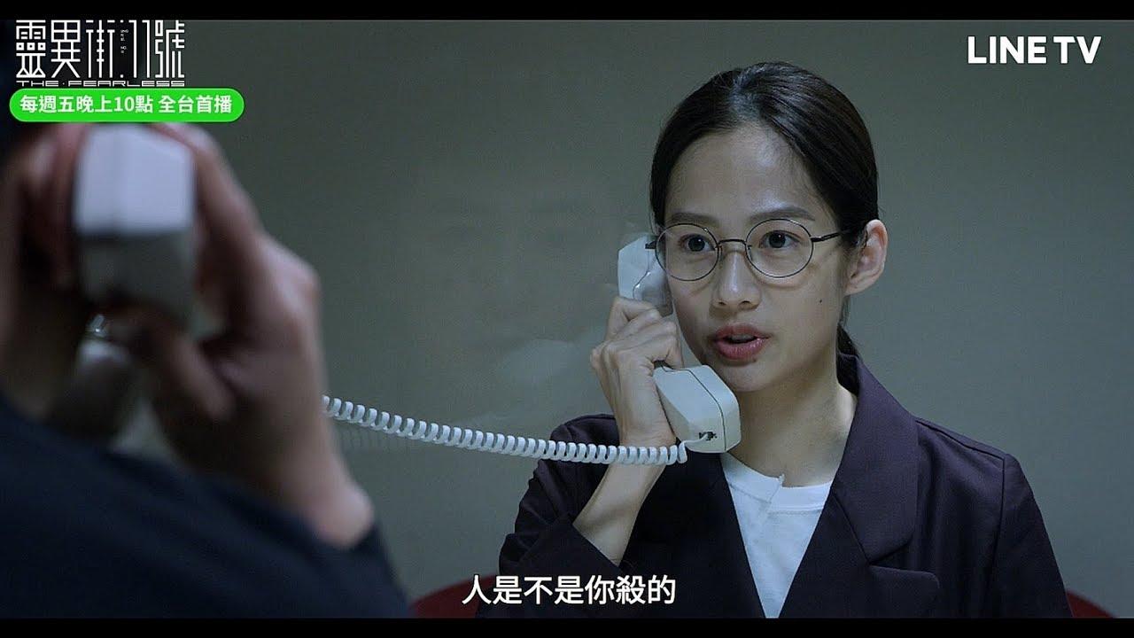 【靈異街11號】預告:你覺得誰會相信你沒有殺人? | LINE TV 精彩隨看 - YouTube