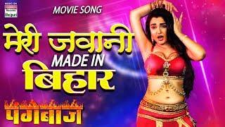 Meri Jawani Hai Made In Bihar   PANGEBAAZ   Prem Singh,Aamrapali Dubey   Bhojpuri New Song 2019