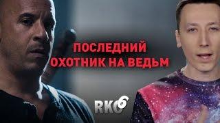 """""""RAP Кинообзор 6"""" — Последний охотник на ведьм"""