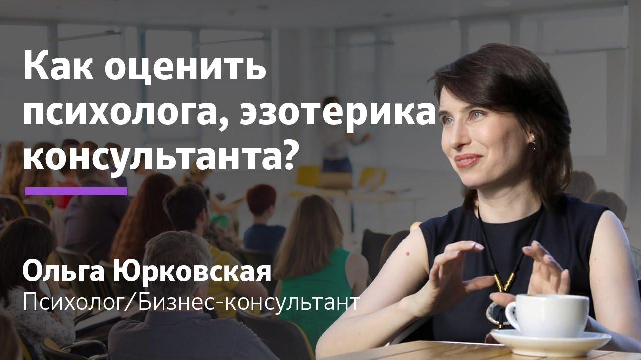 Как оценить психолога, эзотерика, консультанта (Ольга Юрковская, ответы на вопросы)