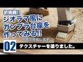 ジオラマ風にガンプラの台座を作ってみる2(初挑戦)今回で完成【G団のガンプラ製作動画】