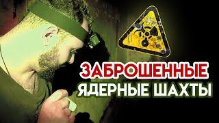 ЗАБРОШЕННАЯ ЯДЕРНАЯ ШАХТА | Abandoned nuclear mine