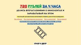 720 рублей за 4 часа   комментируй фильмы и получай деньги! Заработок в сети интернет
