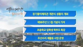 3월 1주 구정뉴스 영상 썸네일