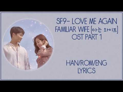 SF9 - [Love Me Again] Familiar Wife (아는 와이프) OST Part 1 Lyrics