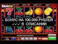 [Ищи Бонус В Описании ✦ ]  Игровые Автоматы Вулкан С Выводом Реальных Денег ® Игровые Автоматы