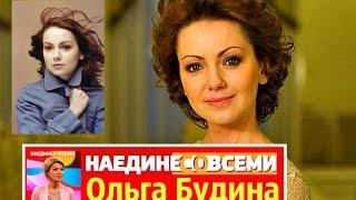 НАЕДИНЕ СО ВСЕМИ Ольга Будина актриса   востребована и успешна в карье
