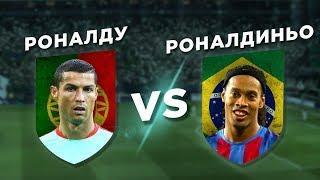 БРАЗИЛИЯ-ПОРТУГАЛИЯ: РОНАЛДИНЬО vs РОНАЛДУ - Один на один