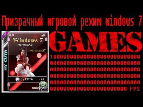 Призрачный игровой режим windows 7