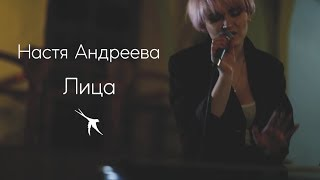 Участница шоу Голос країни 9 сезон - Настя Андреева l Lastochka - Лица (Live Video)