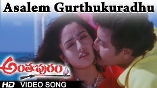 Anthapuram Movie | Asalem Gurthukuradhu Video Song | Sai Kumar, Jagapathi Babu, Soundarya