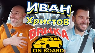 Bri4ka On Board | Иван Христов | EP 20