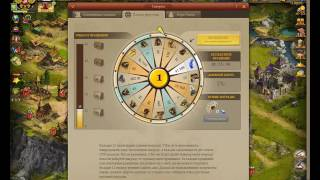 Imperia Online 2 видео №2