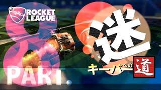 """【PC版 steam】#8 """"迷キーパーを目指して!""""-Rocket League- 実況"""