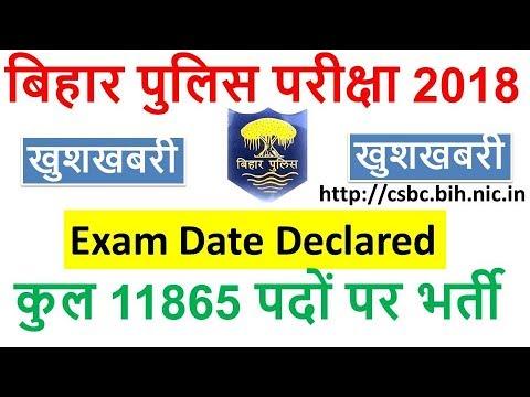 बिहार पुलिस  Exam Date  आ गई | CSBC Declared Bihar Police Exam Date 2018