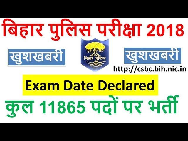 ????? ?????  Exam Date  ? ??   CSBC Declared Bihar Police Exam Date 2018