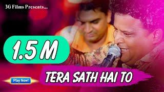 Tera Sath Hai To Mujhe Kya Kami Hai *FULL SONG* - तेरा साथ है तो Bhanwar Ali Bikaner 2019