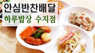 하루밥상 수지점 안심건강 반찬배달 후기. 당일배송된 맛…