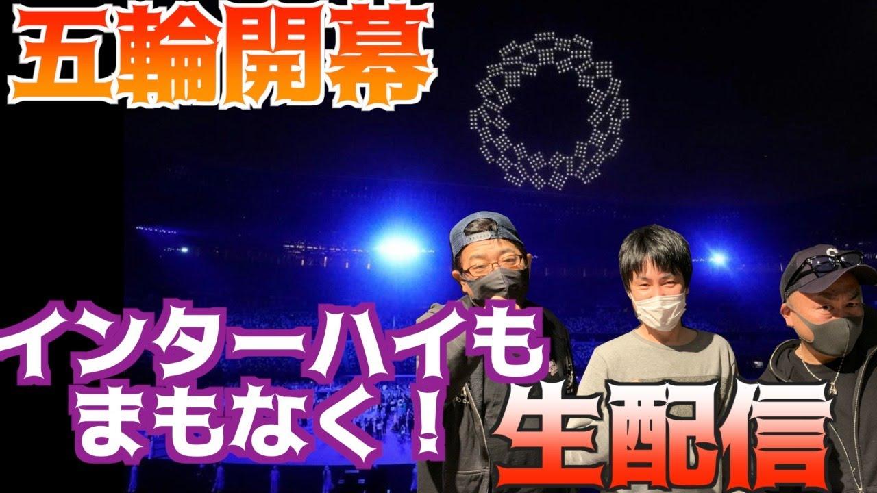【東京五輪&インターハイ】五輪見ながら語りましょう!インターハイも!!【生配信】