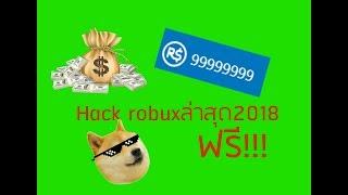 วิธีhack robux ล่าสุด2018ไทย