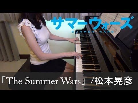 サマーウォーズ The Summer Wars 松本晃彦 細田守 SUMMER WARS [ピアノ]