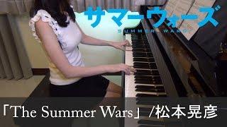 サマーウォーズ The Summer Wars 松本晃彦 細田守 SUMMER WARS [ピアノ] thumbnail