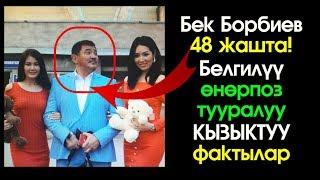 Бек Борбиев 48 жашта! Ырчы тууралуу КЫЗЫКТУУ фактылар | Шоу-Бизнес