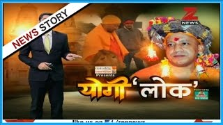 Yogi Lok | What all happened on first day of Yogi Adityanath's government in UP?
