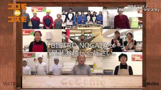 ココモ de コスモ vol.12【ココモ番組】BISTRO NOGATA編 MoVist STUDIO ...