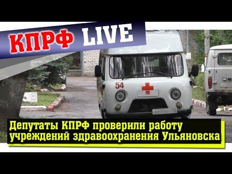 Депутаты КПРФ проверили работу учреждений здравоохранения Ульяновска