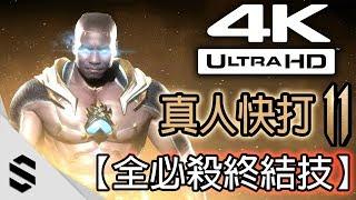 【真人快打 11】全76種必殺技 u0026 終結技 (大量番茄醬!慎入!) - 暴力美學巔峰之作 - PC特效全開4K無損畫質 - Mortal Kombat 11 All Fatalities