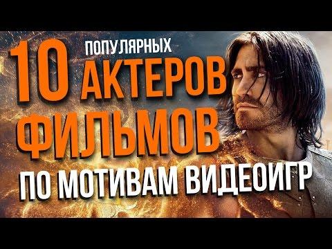 10 лучших актеров фильмов по мотивам игр
