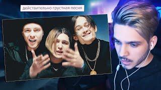 Оцениваю - THRILL PILL, Егор Крид & MORGENSHTERN - Грустная Песня