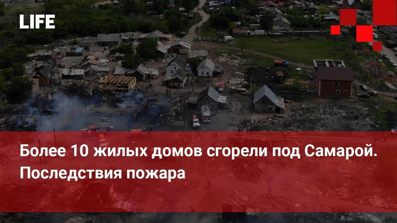 Более 10 жилых домов сгорели под Самарой. Последствия пожара