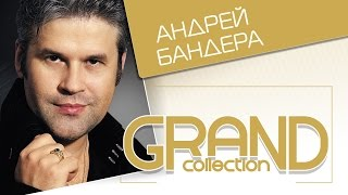 Download АНДРЕЙ БАНДЕРА – GRAND COLLECTION / ANDREY BANDERA Mp3 and Videos