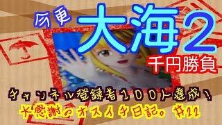 【海物語】オスイチ日記。#22『雨の日に大海2を打ちに行きました。』 三宅梢子 検索動画 8