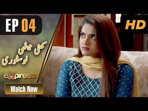 Khatti Methi Love Story - Episode 4 - Express Entertainment