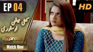 Pakistani Drama | Khatti Methi Love Story - Episode 4 | Express Entertainment Ramzan Special Soap