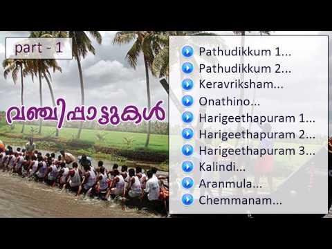 വഞ്ചിപ്പാട്ടുകള്   VANCHIPPATTUKAL (Part-1)   Festival Songs Malayalam