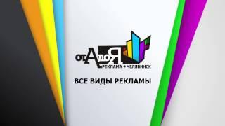 От А до Я реклама Челябинск, рекламное агенство(От А до Я реклама Челябинск, рекламное агенство Colorful Logo Opener., 2017-01-30T22:58:17.000Z)