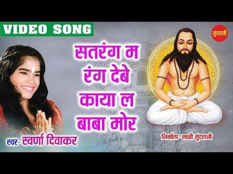 Sat Ke Rang - Ghat Ghat Mein Base Satnam - Swaran Diwakar - Chhattisgarhi Devotional Song