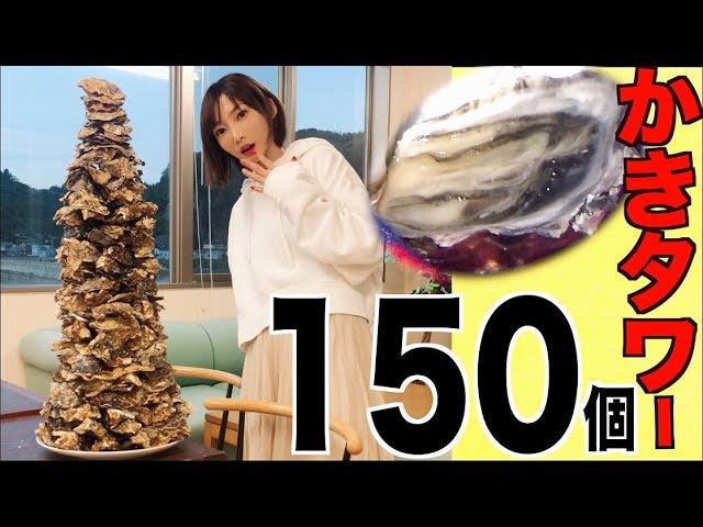 【MUKBANG】150OYSTERS CHALLENGE‼︎!Collecting Oysters At Hiroshima[Kanawa Fishery][Use CC]