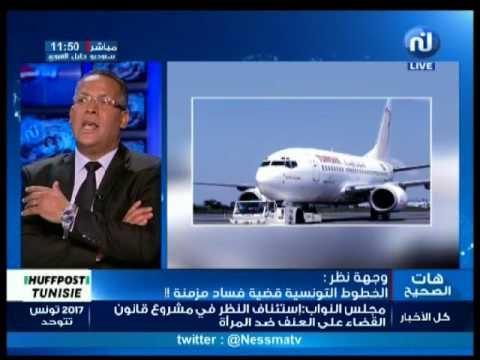 وجهة نظر : الخطوط التونسية قضية فساد مزمنة !!