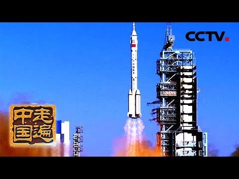 Download 《走遍中国》系列片《大国基业——剑指九重天》(4) 创新出奇迹  20180906 | CCTV中文国际