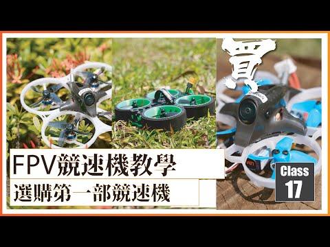 99 FPV 穿越機 教學課程 Lesson 17 How to choose FPV Drone 選購第一部競速機 廣東話 iflight ldarc et75 et85 iflight 無人機